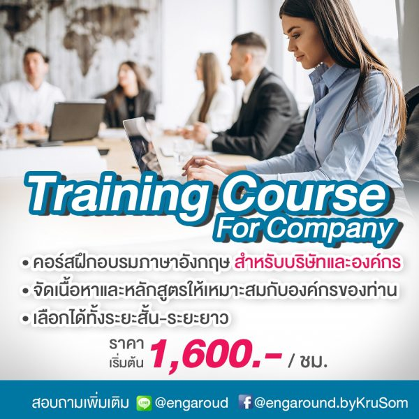 3.training course