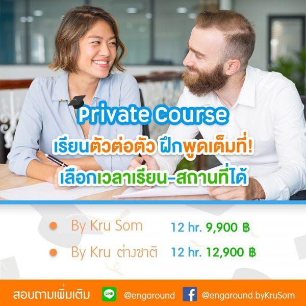 4.Private